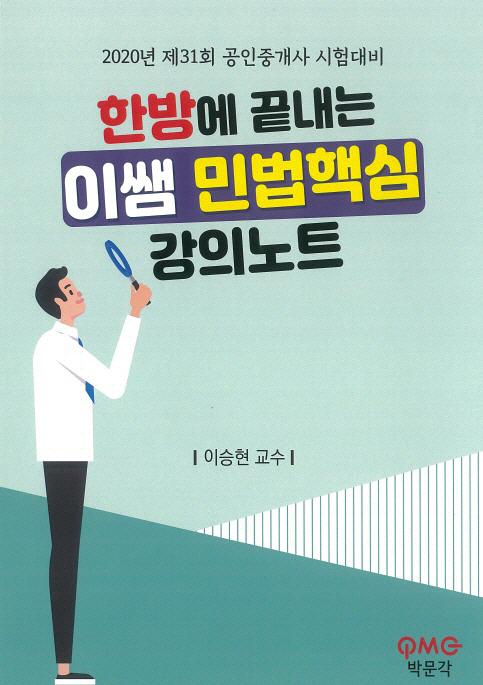2020 한방에 끝내는 이쌤 민법핵심 강의노트(이승현)